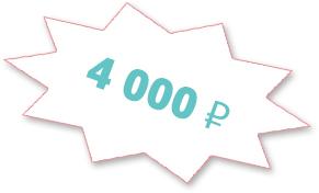4 000 ₽